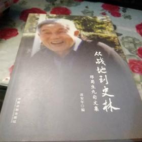 从战地到史林:邓蜀生九旬文集