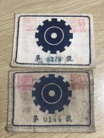 民国晋察冀边区兵工厂布标两枚
