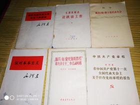 红色收藏书籍20本,都是稀缺版本,五六十年代的,具有很高的收藏价值,完整不缺!包老!!一枪打!
