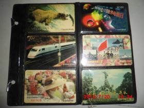 200电话卡 (12枚合售  图案见图)
