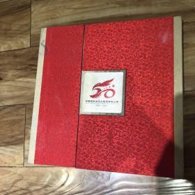 中国建筑第三工程局有限公司50周年,(1965--2015)纪念邮册。