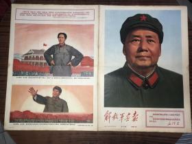 解放军画报 1967年6月30日 第14期 8版全 4开本报纸版