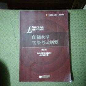 八五新朗诵水平等级考试纲要 : 修订本