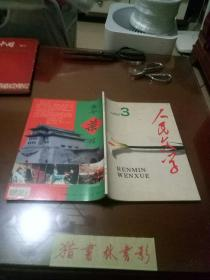 浜烘���瀛�锛�1998.3锛�