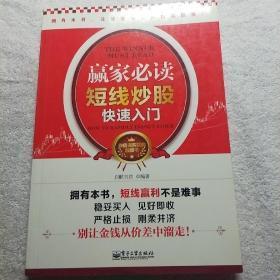 赢家必读:短线炒股快速入门(双色)