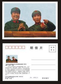大蓝天毛泽东林彪明信片