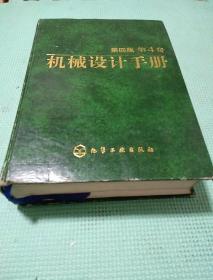 机械设计手册 第四版 第四卷(图) 精装