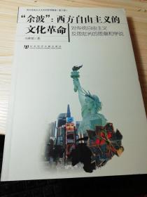 余波:西方自由主义的文化革命(对传统自由主义反思批判的思潮和学说)