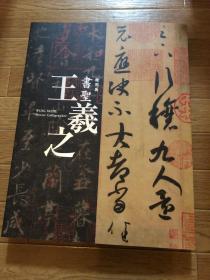 特别展 书圣 王羲之 东京国立博物馆 2013!
