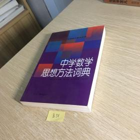 中学数学思想方法词典