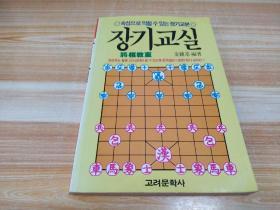 韩国原版朝鲜文象棋教室
