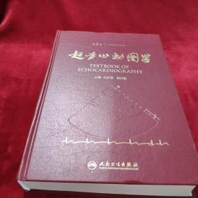 超声心动图学 第5版超声心动图学 第5版0420z