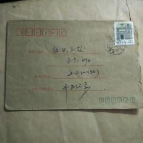 浙江余杭实寄封   1994