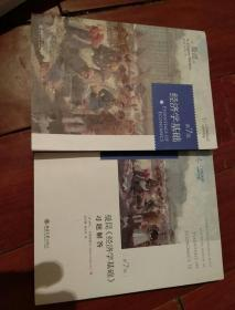 曼昆 经济学基础第七版 教材辅导 共2版