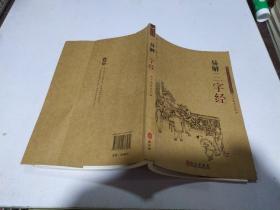 中华文库青少年导读本 易解三字经