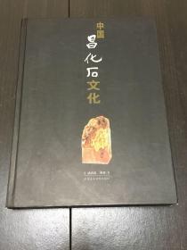 《中国昌化石文化》(作者签赠本)