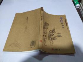 中华文库青少年导读本 孝经的故事