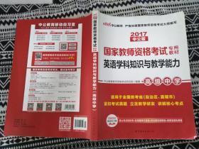 中公版·2017国家教师资格考试专用教材:英语学科知识与教学能力(高级中学)