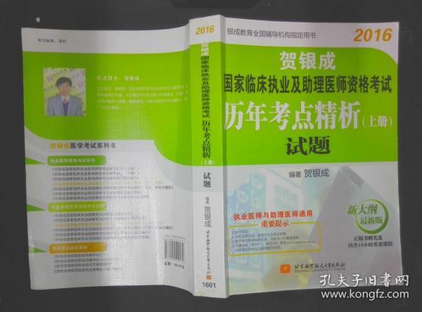 贺银成2016国家临床执业及助理医师资格考试历年考点精析 上册:试题