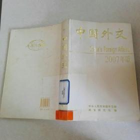 中国外交(2007年版)