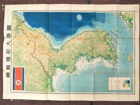 朝鲜地形大挂图 1953年7月版