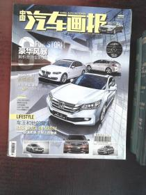 中国汽车画报 2013.10