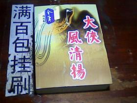 大侠风清扬 [全一册]