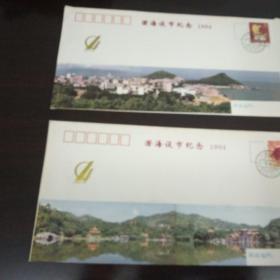 纪念封,澄海设市纪念1994.一套两份,狗年邮票收藏佳品