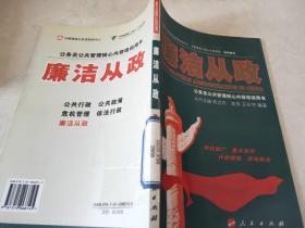公务员公共管理核心内容培训用书:廉洁从政