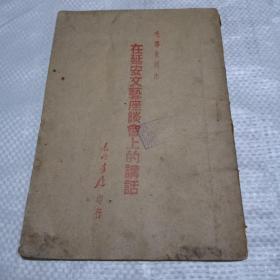 毛泽东同志   在延安文艺座谈会上的讲话