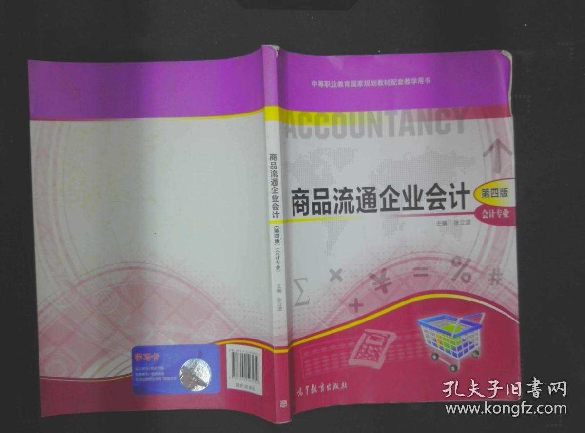 商品流通企业会计(会计专业第4版)/中等职业教育国家规划教材配套教学用书,