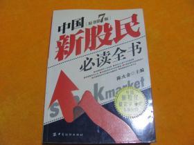 中国新股民必读全书(第7版)