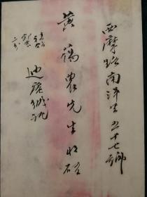 近代著名文人何振岱致书画名家黄葆戉手笺