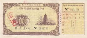 辽宁省辽阳市有奖储蓄存单100元