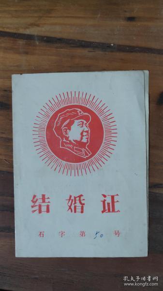 结婚证文革时期有毛主席最高指示