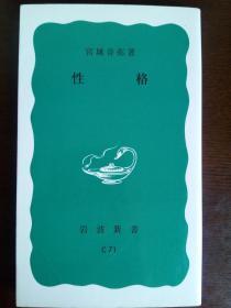 性格 【日文原版】宫城 音弥 (著)——岩波新书