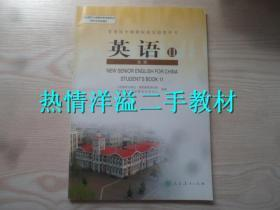 高中英语教科书选修11