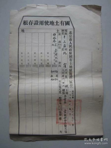 建国初北京市人民政府国有土地使用证存根.北京十三区白塔庵