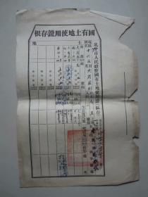历史见证五零年.北平改北京市人民政府国有土地使用证存根.北京十六区大有庄娘娘庙.