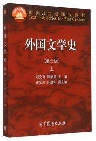 外国文学史上(第3版)9787040418828