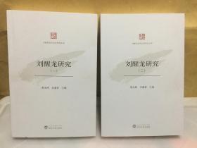 刘醒龙研究 一、二【两册合售】