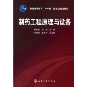 制药工程原理与设备(袁其朋)9787122059420