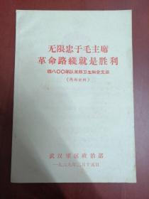 无限忠于毛主席革命路线就是胜利【32开】