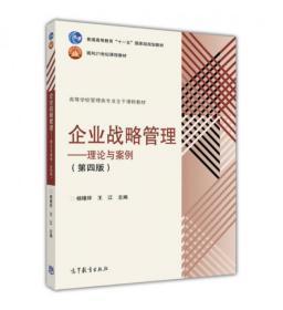企业战略管理:理论与案例(第4版)9787040439199