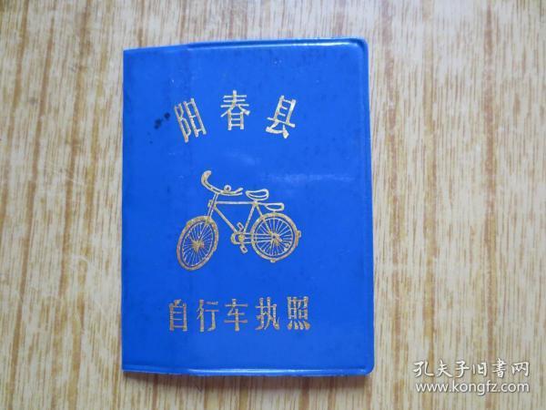 1991年广东阳春县自行车执照
