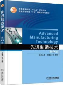先进制造技术 第2版9787111501381