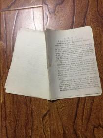 文革资料:林彪同志在中央政治局扩大会议上的讲话
