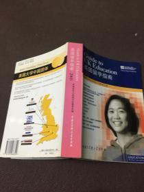 英国留学指南 2003【正版现货】