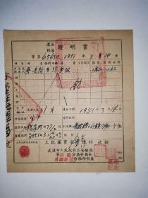 警察户籍史料,五十年代武汉公安局迁移证,迁出移居申请书3