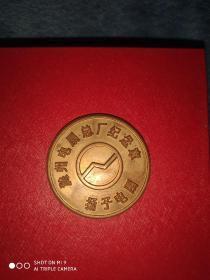 80年代滁州电扇总厂纪念铜章